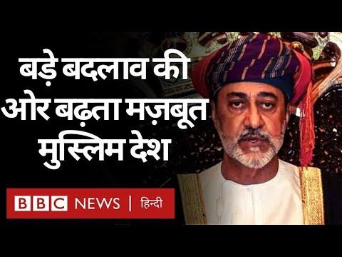 Oman में होने जा रहे हैं बड़े बदलाव, क्या-क्या है इनमें शामिल? (BBC Hindi)