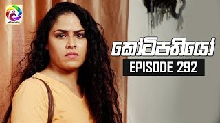 Kotipathiyo Episode 292 කෝටිපතියෝ  | සතියේ දිනවල රාත්රී  8.30 ට . . . Thumbnail