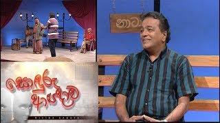 Sonduru Agnyaawa - (2018-06-03) - Nishshanka Diddeniya | ITN Thumbnail