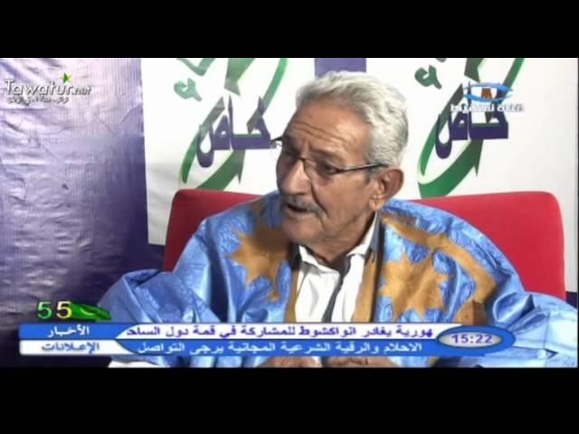 برنامج لقاء خاص  ـ مع مولاي الحسن ولد لمام الشريف.
