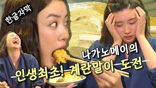 【한글자막】 나가노메이의 인생최초 계란말이 만들기!
