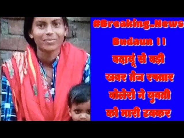 #Breaking_News Budaun ।।बदायूं से बड़ी खबर तेज रफ्तार बोलेरो ने युवती को मारी टक्कर