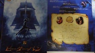ピーター・パン (A) (2004) 映画チラシ ジェレミー・サンプター ジェイソン・アイザックス