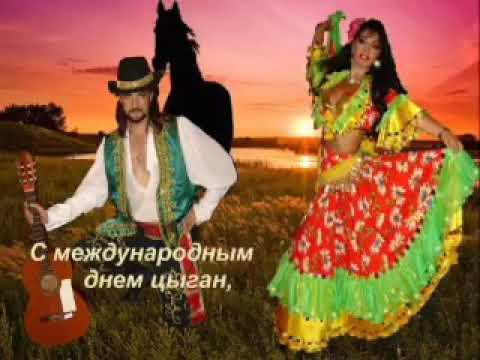С международным днем цыган