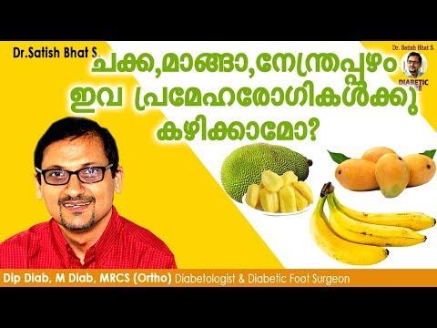 ചക്ക,മാങ്ങാ,നേന്ത്രപ്പഴം ഇവ പ്രമേഹരോഗികൾക്കു കഴിക്കാമോ? | Diabetic Care India| Malayalam Health Tips