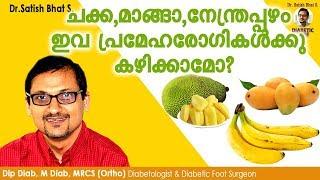 ചക്ക,മാങ്ങാ,നേന്ത്രപ്പഴം ഇവ പ്രമേഹരോഗികൾക്കു കഴിക്കാമോ? | Dr.Satish Bhat's | Diabetic Care India thumbnail