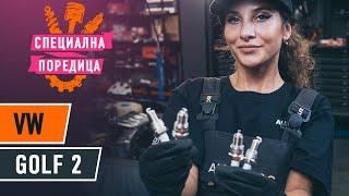 Гледайте видео ръководство за това как да заменете Държач Спирачен Апарат на OPEL Zafira Life (K0)