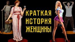 Почему Западом сейчас правят женщины. Цивилизационный маятник в действии. Фёдор Лисицын