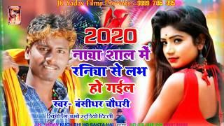 नया साल में रनिया से लभ हो गईल Happy New Year 2020 Bansidhar Chaudhary Naya Saal Me Lebau Kis