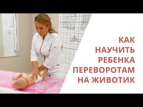 Как научить ребенка переворачиваться - педиатр и мануальный терапевт Галина Игнатьева