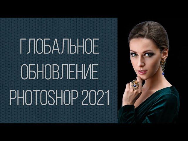 Глобальное обновление Photoshop 2021