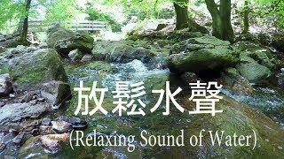 大自然音樂,轟轟的水聲1小時  (Relaxing Sound of Water)  (HD)