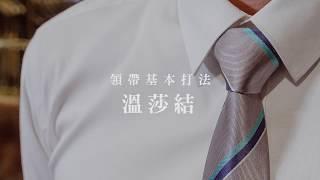 打領帶教學【西服小教室#8】溫莎結(雙結),基礎領帶打法教學-東潮時裝西服EASTREAM