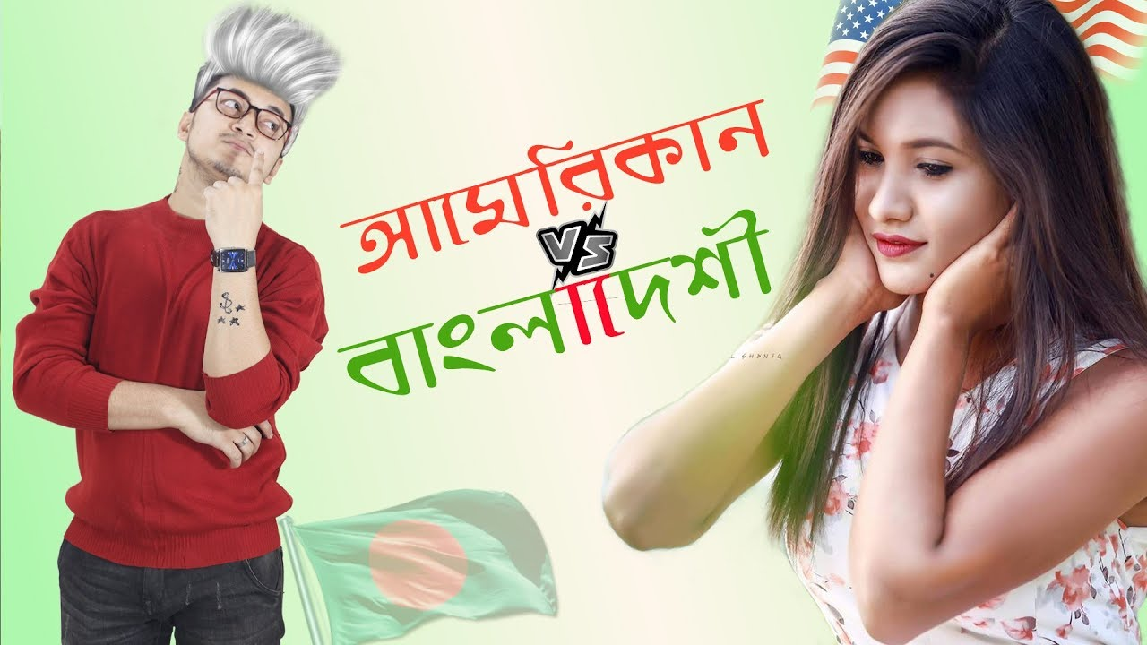 দেশীরা বেশী জোশ | American vs Bangladeshi | Bangla Funny Video 2019 |  Prank King Entertainment