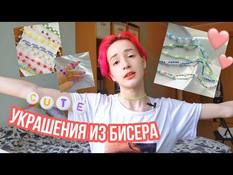Русские народные украшения из бисера