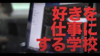 【東京スクールオブミュージック&ダンス専門学校】PV