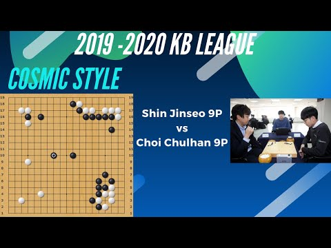 Cosmic Style (Korean Baduk League ShinJinseo 9p Vs Choi Chulhan 9p)