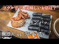 異色キンパッ!現地人vsグルメアプリ~チュンムキンパッ編~【モッパン/먹방/グルメ】