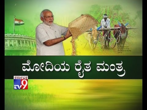 `Modi Raitha Mantra`: PM Modi I-Day Gift To Farmers; Likely To Waive Farm Loans