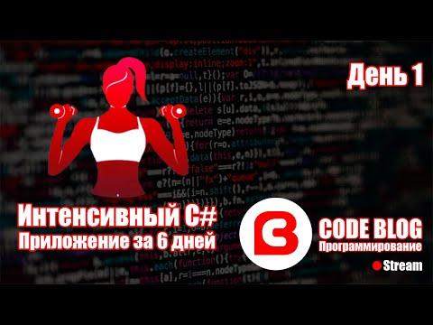 Практическое программирование C#. Интенсивный C#. Создаем фитнес-приложение. День 1