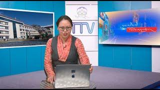 བདུན་ཕྲག་འདིའི་བོད་དོན་གསར་འགྱུར་ཕྱོགས་བསྡུས། ༢༠༢༠།༡།༢༤ Tibet This Week (Tibetan) Jan. 24, 2020