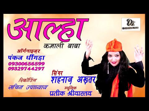 Aalha Singer Shahnaaz Akhtar