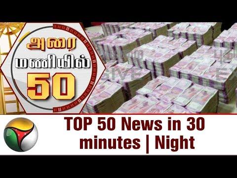 Top 50 News in 30 Minutes | Night | 10/11/2017 | Puthiya Thalaimurai TV