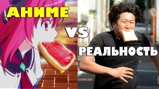 Аниме vs Реальная Япония