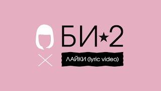 Би-2 – Лайки (lyric video)
