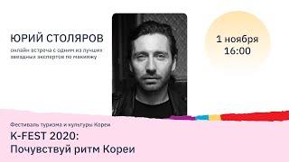 K FEST 2020 Юрий Столяров об уходе за кожей и корейской косметике