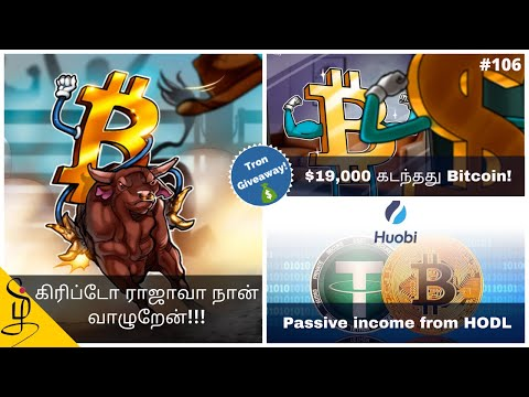 How to make passive income from crypto HODL -  Huobi Savings - Latest bitcoin news - CryptoTamil