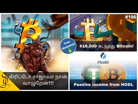 How to make passive income from crypto HODL -  Huobi Savings - Latest bitcoin news - CryptoTamil