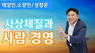 #사상체질과 사람경영,KBS 스포츠과학예술원 트랜드강사과정,명강사 성창운