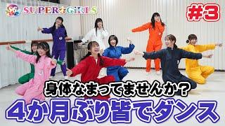 スパガちゃんねる Vol.3