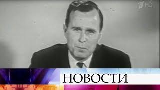 В Америке скончался 41-й президент США Джордж Буш-старший.