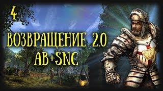 Готика 2: Возвращение 2.0 АБ+SnC | Кошмарный Сон - Воры и Охотники [4]