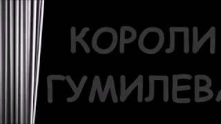 Короли Гумилева