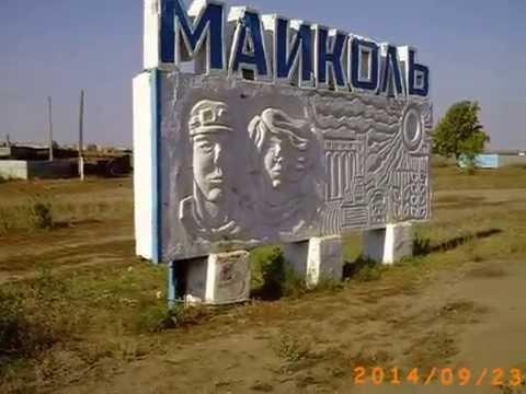 знакомства казахстан кустанайская область
