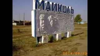 Кустанайская область п.Майколь