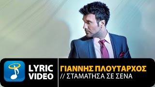 Γιάννης Πλούταρχος - Σταμάτησα Σε Σένα  Giannis Ploutarhos-Stamatisa Se Sena(Official Lyric VideoHQ)