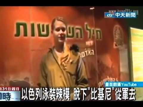 以色列泳裝辣模Esti Ginzburg!乖乖脫下比基尼從軍去!