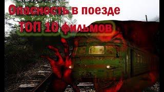 Опасность в поезде ТОП 10 лучших фильмов