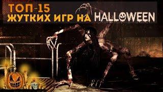 видео Игры на Хэллоуин | Подарки своими руками
