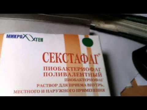 Дисбактериоз(влагалища)