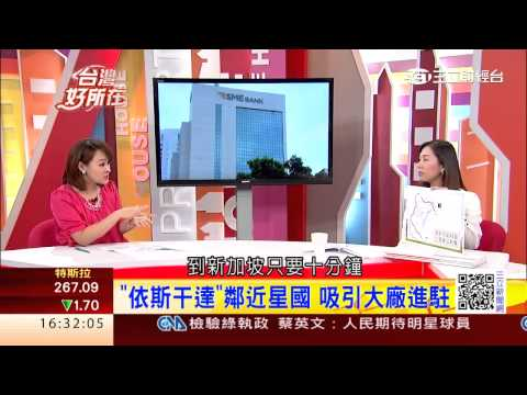 2-3 BCB Directors Interviewed by Taiwanese Media (CH88) about Investing in Malaysia