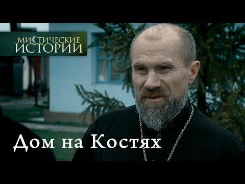 Мистические истории. Дом на Костях. Сезон 3