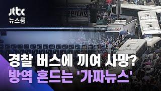 경찰 버스에 끼여 시민 사망? 방역 흔드는 '가짜뉴스' / JTBC 뉴스룸