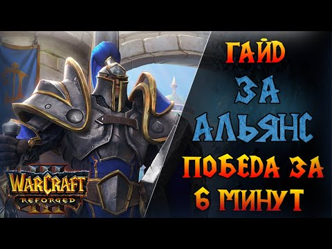 Как заставить соперника сдаться? \\  Warcraft 3 Reforged - Гайд за Альянс