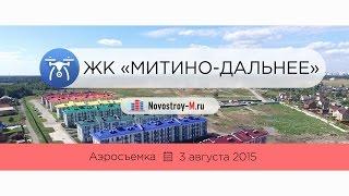 ЖК «Митино-Дальнее» - съёмка с воздуха(, 2015-10-07T07:37:14.000Z)