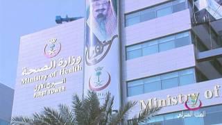 الطب المنزلي بوزارة الصحة السعودية.wmv